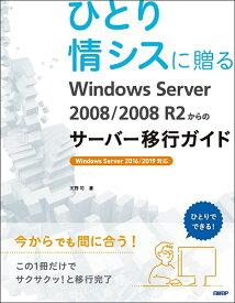 ひとり情シスに贈るWindows Server 2008/2008 R2からのサーバー移行ガイド/天野司【合計3000円以上で送料無料】