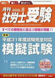 月刊社労士受験 2019年8月号【雑誌】【合計3000円以上で送料無料】