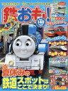 鉄おも 2019年8月号【雑誌】【合計3000円以上で送料無料】