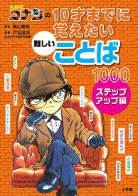 名探偵コナンの10才までに覚えたい難しいことば1000 ステップアップ編/青山剛昌/戸谷述夫【合計3000円以上で送料無料】