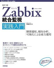 Zabbix統合監視実践入門 障害通知、傾向分析、可視化による省力運用/寺島広大【合計3000円以上で送料無料】