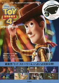 TOY STORY4 SPECIAL B【合計3000円以上で送料無料】