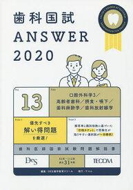 歯科国試ANSWER 2020−13/DES歯学教育スクール【合計3000円以上で送料無料】