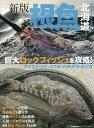 根魚北海道 巨大ロックフィッシュを攻略! アイナメ・ソイ・メバル・ハチガラ・カジカ/つり人社北海道支社【合計30…