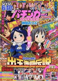 漫画パチンカースペシャル カワサキカオリ【合計3000円以上で送料無料】
