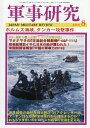軍事研究 2019年8月号【雑誌】【合計3000円以上で送料無料】