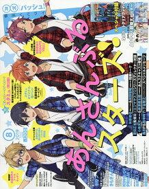 PASH! 2019年8月号【雑誌】【合計3000円以上で送料無料】