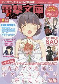 電撃文庫MAGAZINE 2019年8月号【雑誌】【合計3000円以上で送料無料】