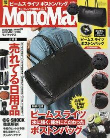 Mono Max(モノマックス) 2019年8月号【雑誌】【合計3000円以上で送料無料】