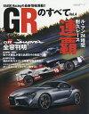 GRのすべて Vol.4【合計3000円以上で送料無料】