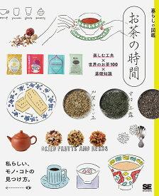 お茶の時間 楽しむ工夫×世界のお茶100×基礎知識 私らしい、モノ・コトの見つけ方。/暮らしの図鑑編集部【合計3000円以上で送料無料】