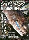 ショアジギングBible 2019【合計3000円以上で送料無料】