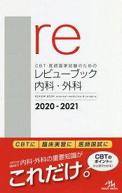 CBT・医師国家試験のためのレビューブック内科・外科 2020−2021/国試対策問題編集委員会【合計3000円以上で送料無料】