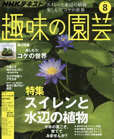 NHK 趣味の園芸 2019年8月号【雑誌】【合計3000円以上で送料無料】