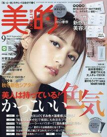 美的(BITEKI) 2019年9月号【雑誌】【合計3000円以上で送料無料】