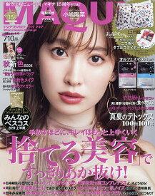 MAQUIA(マキア) 2019年9月号【雑誌】【合計3000円以上で送料無料】