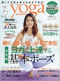 ヨガジャーナル日本版 2019年9月号【雑誌】【合計3000円以上で送料無料】
