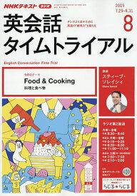 NHKラジオ英会話タイムトライアル 2019年8月号【雑誌】【合計3000円以上で送料無料】