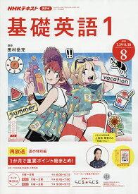 NHK ラジオ基礎英語1 2019年8月号【雑誌】【合計3000円以上で送料無料】
