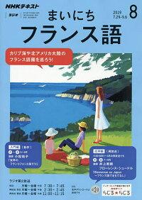 NHKラジオまいにちフランス語2019年8月号【雑誌】