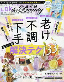 LDK the Beauty 2019年9月号【雑誌】【合計3000円以上で送料無料】