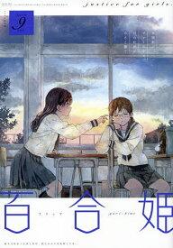 コミック百合姫 2019年9月号【雑誌】【合計3000円以上で送料無料】