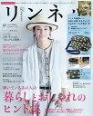 リンネル 2019年9月号【雑誌】【合計3000円以上で送料無料】