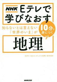 知らないとは言えない「世界のいま」が10分で身につく地理/NHK「10min.ボックス地理」制作班【合計3000円以上で送料無料】