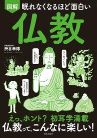 図解眠れなくなるほど面白い仏教 えっ、ホント?初耳学満載 仏教って、こんなに楽しい!/渋谷申博【合計3000円以上で送料無料】