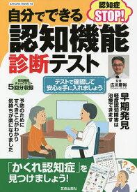 自分でできる認知機能診断テスト テストで確認して安心を手に入れましょう/広川慶裕【合計3000円以上で送料無料】