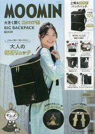ムーミン BIG BACKPACK BO【合計3000円以上で送料無料】