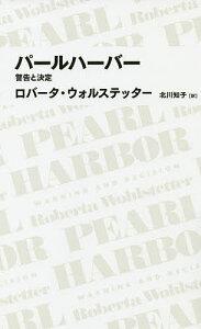 パールハーバー 警告と決定/ロバータ・ウォルステッター/北川知子【合計3000円以上で送料無料】
