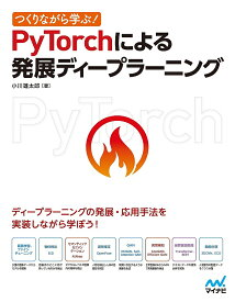 つくりながら学ぶ!PyTorchによる発展ディープラーニング/小川雄太郎【合計3000円以上で送料無料】
