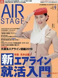 AirStage(エアステージ) 2019年9月号【雑誌】【合計3000円以上で送料無料】