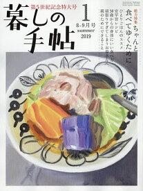 暮しの手帖 2019年8月号【雑誌】【合計3000円以上で送料無料】