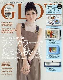 GLOW(グロー) 2019年9月号【雑誌】【合計3000円以上で送料無料】