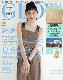 GLOW 9月号増刊 2019年9月号 【GLOW(グロー)増刊】【雑誌】【合計3000円以上で送料無料】