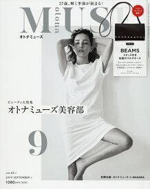 otona MUSE(オトナミューズ) 2019年9月号【雑誌】【合計3000円以上で送料無料】