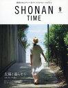 SHONAN TIME 2019年9月号【雑誌】【合計3000円以上で送料無料】