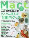 Mart(マート)バッグinサイズ 2019年9月号【雑誌】【合計3000円以上で送料無料】
