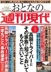 おとなの週刊現代 完全保存版 Vol.4(2019)【合計3000円以上で送料無料】