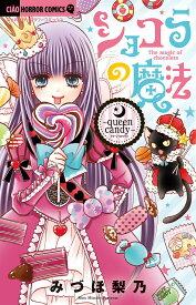 ショコラの魔法 queen candy/みづほ梨乃【合計3000円以上で送料無料】