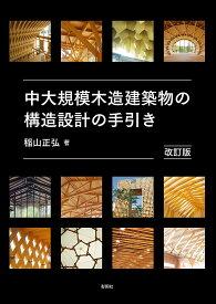 中大規模木造建築物の構造設計の手引き/稲山正弘【合計3000円以上で送料無料】