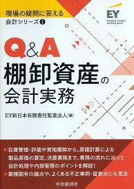 Q&A棚卸資産の会計実務/EY新日本有限責任監査法人【合計3000円以上で送料無料】