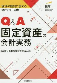 Q&A固定資産の会計実務/EY新日本有限責任監査法人【3000円以上送料無料】