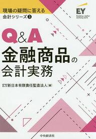 Q&A金融商品の会計実務/EY新日本有限責任監査法人【合計3000円以上で送料無料】