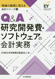 Q&A研究開発費・ソフトウェアの会計実務/EY新日本有限責任監査法人【3000円以上送料無料】