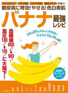 糖尿病に特効!やせる!色白美肌バナナ最強レシピ バナナハニー・バナナ酢・バナナの皮・焼きバナナが効く!【合計3000円以上で送料無料】