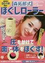森拓郎式ほぐしローラー−10日でTシャツ【合計3000円以上で送料無料】