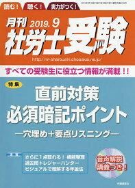月刊社労士受験 2019年9月号【雑誌】【合計3000円以上で送料無料】